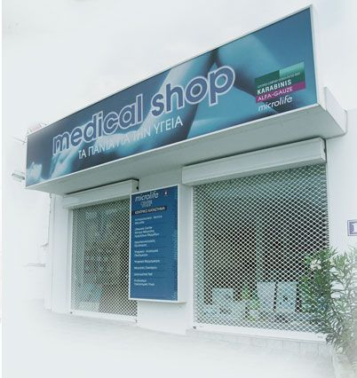 rollers application medical shop